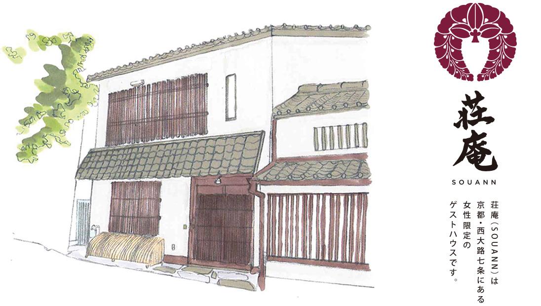 荘庵(SOUANN)は京都・西大路七条にある女性限定のゲストハウスです。